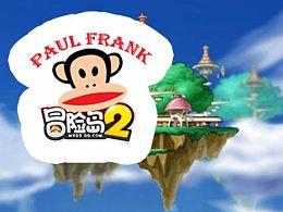 冒险岛2&Paul Frank联名款服装图案设计征集