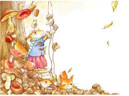 《365童话故事——老鼠煮秋天》 绘本内页