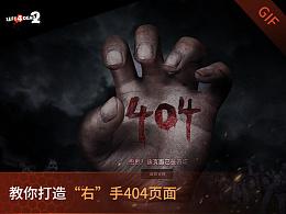 """【附过程和源文件】打造""""右""""手404页面"""