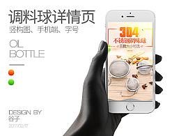 不锈钢调味球调料球味宝泡茶详情页暖色调食品