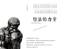 智库型企业画册设计
