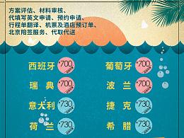 旅游-签证微信广告传播
