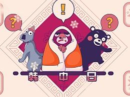 视知视频:为啥中国人比歪果仁更怕冷?