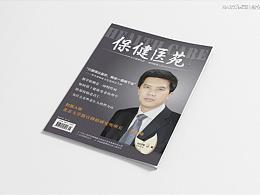 北京医院《保健医苑》发行杂志·2017年5期   海空设计