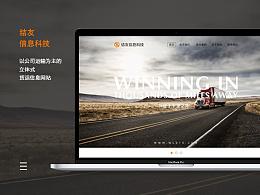 物流交易平台网站页面设计