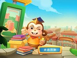 教育游戏封面
