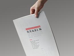书籍/画册封面设计