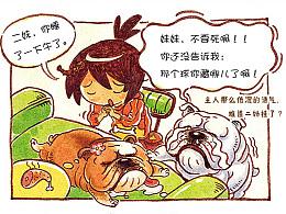【伍佰万 by 雪娃娃】小白主人与问题萌宠的日常第二弹