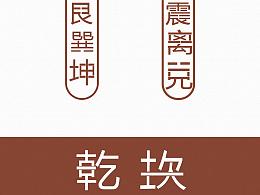 八卦字体设计