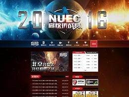 高校NUEC挑战赛专题网站部分展示