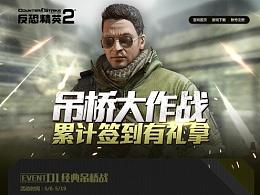 《反恐精英CSOL2》五月活动-吊桥大作战