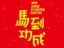 熊晓包/壹肆年字体/第一季 by 熊晓包bearbox