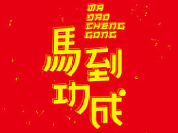 熊晓包/壹肆年字体/第一季