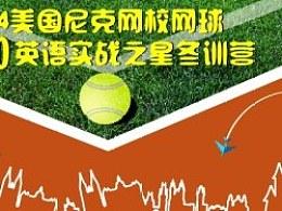 网球训练营