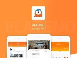 铂涛App Redesign