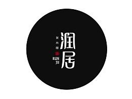 润居  茶水间品牌形象