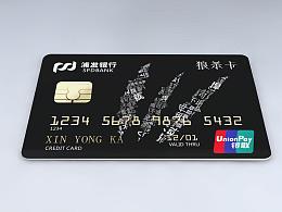 浦发银行信用卡设计