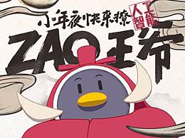 zao王爷—腾讯人工智能