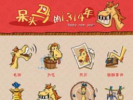 马年主题icon