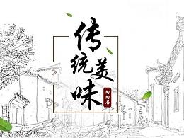【微光】陶陶居金腿伍仁月饼详情页