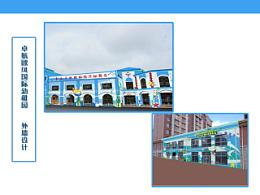 卓航欧风国际幼儿园外墙设计
