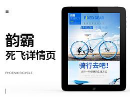 自行车详情页  山地车