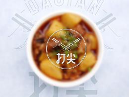 【打尖】 川味外卖品牌设计