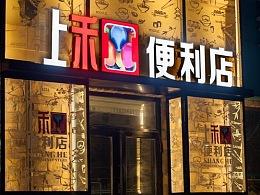 秦皇岛最美的小店