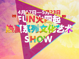 文化艺术show