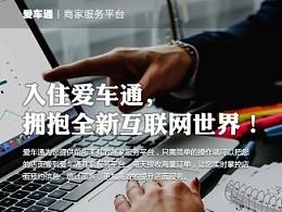 商家服务后台页面设计展示