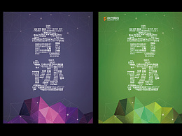 海报 平面 互联网 奇迹 紫色 绿色 设计
