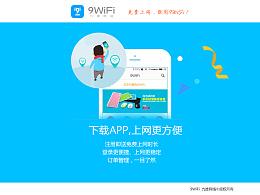 9WiFiPC端口登录页