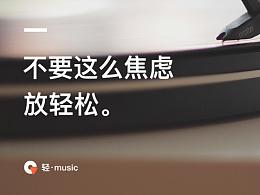 轻.music