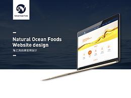 Natural Ocean Food 海之润食品有限公司官网视觉