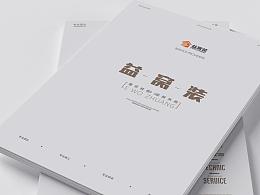 杭州益家装墙纸画册设计