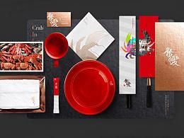 蟹爱海鲜餐厅品牌形象升级
