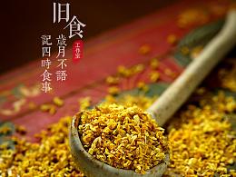 桂花和小米
