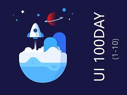 UI100day练习(1-10)