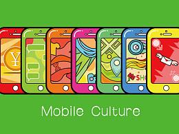 【手机文化】