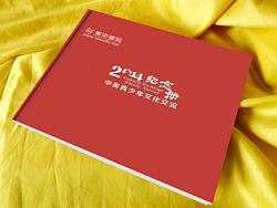 同学录 回忆录 纪念册 画册 by yangmingxue