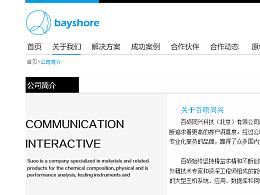 大学时候的那点事_百硕同兴网站改版设计
