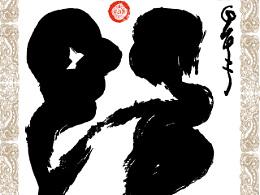 臧金龙创意书法系列《盛情难却》《母子情深》《爱情永恒》《恩情似海》《亲情心间》《真情似水》