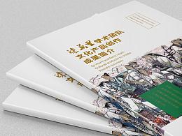 柒万里学术团队文化产品设计制作画册设计