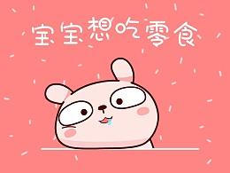冷兔baby日常篇