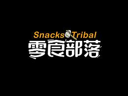 零食部落——火爆零食电商