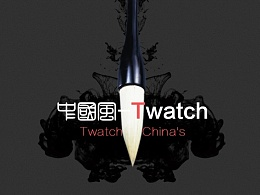 Twatch-Of China's Wind