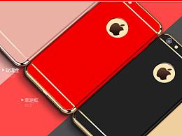 苹果6三段式手机壳