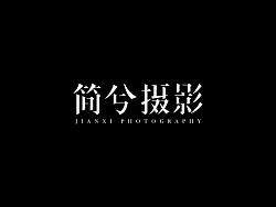 简兮摄影-字体logo设计提案