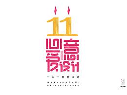 祝愿站酷11岁生日快乐!