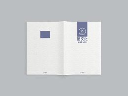 酒文化的信息图表设计手册
